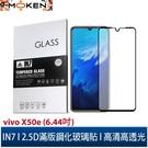 【默肯國際】IN7 vivo X50e (6.44吋) 高清 高透光2.5D滿版9H鋼化玻璃保護貼 疏油疏水 鋼化膜