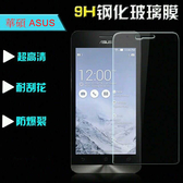 ASUS ZenFone 6 A600 A600CG A601CG 9H鋼化膜 強化玻璃保護貼 螢幕玻璃膜 防爆保護膜 Z002 T00G