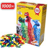 積木禮盒 小顆粒1000顆 寶寶的第一套積木 積木玩具 與樂高相容 8528 好娃娃