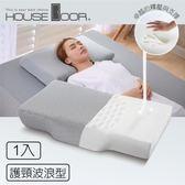 House door 涼感親膚記憶枕超吸濕排濕表布護頸波浪型月光白