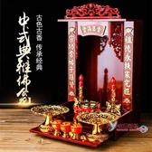 祖先桌 廣式佛龕神台吊櫃祖先牌位金玉滿堂無字神龕供桌家用神像櫃保家仙T