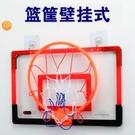 防疫宅在家玩 可摺疊籃球框投籃籃球架掛墻式兒童籃筐掛式家用室內免打孔 【夏日特惠】