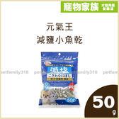 寵物家族-元氣王 減鹽小魚乾 50g