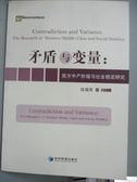 【書寶二手書T2/傳記_YGO】矛盾與變量︰西方中產階級與社會穩定研究_沈瑞英