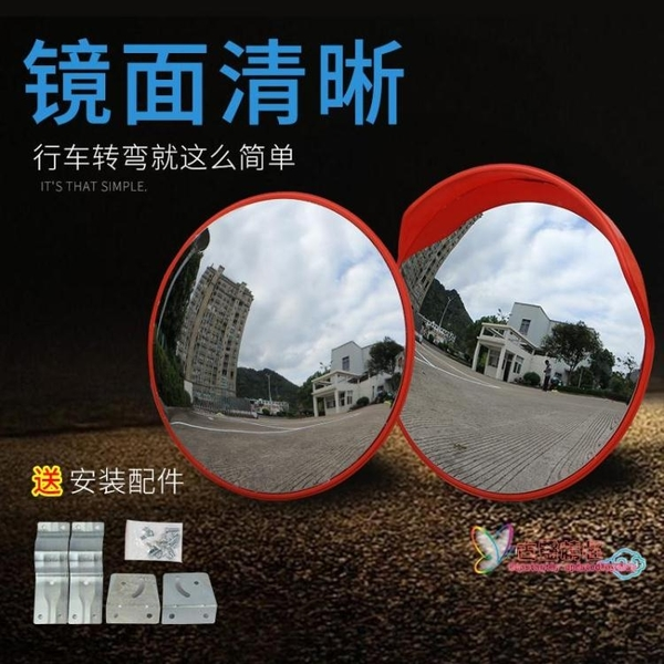 廣角鏡 定製60CM室外80室內道路轉彎廣角鏡凹凸鏡交通反光鏡球面鏡超市防盜鏡T