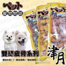 寵物物語-津月雙結皮骨系列 寵物零食 狗零食 寵物訓練 狗訓練 潔牙骨 潔牙零食