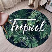 圓形地毯清新現代簡約吊籃電腦椅書房客廳茶幾墊臥室床邊可愛地墊 月光節85折