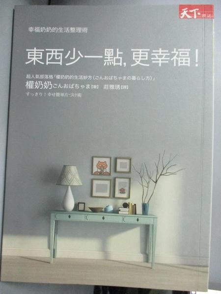 【書寶二手書T2/設計_A6T】東西少一點更幸福!幸福奶奶的生活整理術_權奶奶