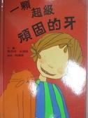 【書寶二手書T7/少年童書_ZFR】一顆超級頑固的牙_夏洛特.米德頓, 柯倩華