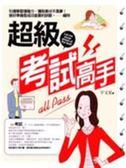 (二手書)超級考試高手-學習DIY03