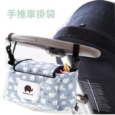 新款萬用嬰兒車手推車手納包/分隔袋 奶瓶袋 尿布袋/媽咪包/可肩背【LC0035】