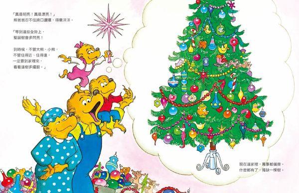 貝安斯坦熊 -- 貝安斯坦熊家的聖誕樹