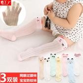 嬰兒長筒襪過膝夏季純棉薄款新生兒防蚊襪兒童高筒襪寶寶網眼襪子 童趣屋