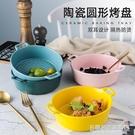 北歐創意圓形烤盤陶瓷烘焙芝士焗飯盤烤箱微波爐用網紅家用菜盤子 名購新品