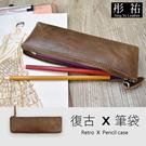 【彤祐TongYu】油蠟牛皮復古個性萬用筆袋真皮牛皮筆盒筆袋鉛筆盒