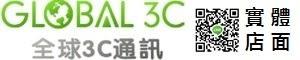全球3C通訊