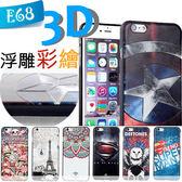 E68精品館 3D 浮雕彩繪 HTC ONE A9/820/826 蝴蝶3 彩繪貼皮 立體 手機套 軟殼 保護殼 手機殼 全包覆