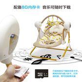 出口嬰兒搖椅電動安撫躺椅寶寶搖籃床折疊秋千搖搖椅哄睡神器加大