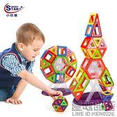 積木 小巨星豪華百變提拉磁力片積木 益智兒童玩具磁性拼搭磁鐵建構片
