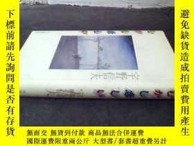 二手書博民逛書店罕見宇野信夫作品(書名見圖自鑑)日本原版18454 宇野信夫 河