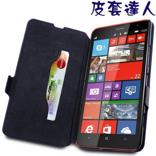 ★5 折限量特惠★ Nokia Lumia 1320 筆記本造型皮套+ 螢幕保護貼   (郵寄免運)