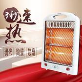 電暖器家用取暖器電暖爐暖腳爐節能暖器zg—聖誕交換禮物