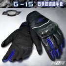 M2R G-15 四季款碳纖手套 G15...