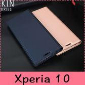 【萌萌噠】SONY Xperia10 / Xperia10 plus 簡約商務 融洽系列 純色側翻皮套 全包軟殼 插卡 手機套皮套