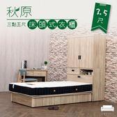 衣櫥【UHO】秋原3.5尺床頭式衣櫃