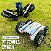 翻滾特技車遙控車翻斗車越野漂移遙控汽車模充電動兒童玩具車男孩 快速出貨