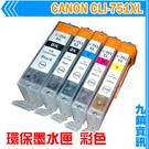 九鎮資訊 CANON 751XL/750XL 環保墨水匣 MG5470/MG5570/MX727/MX927/IP7270/IX6770