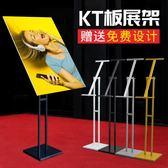 KT板展架海報架易拉寶立牌水牌展板廣告牌展示架定制作立式落地式