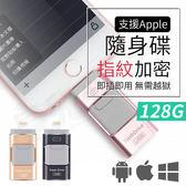 『手機容量救星!』128G口袋相簿 手機隨身碟 Iphone隨身碟手機蘋果硬碟 安卓USB【AB934】