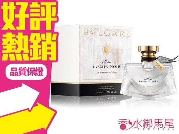 Bvlgari Mon Jasmin Noir 寶格麗 我的夜茉莉 女性淡香精 5ML香水分享瓶◐香水綁馬尾◐