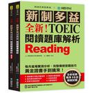 全新!新制多益 TOEIC 閱讀題庫解析:全新收錄精準 10 回模擬試題!(雙書裝+單字音檔下載QR