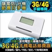 【台灣安防】監視器 3G手機節費器 接總機/電話機省電話費 4G 電話節費器  SIM卡轉有線 電話節費盒
