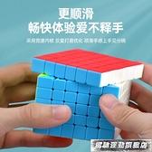 魔方 奇藝魔方格7七階六6階魔方專業比賽專用順滑速擰兒童益智玩具套裝 風馳