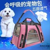寵物外出包狗背包便攜貓包袋旅行包【時尚大衣櫥】