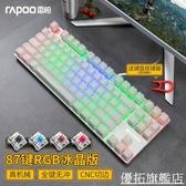 鍵盤 雷柏V500機械鍵盤青軸黑軸臺式筆記本電腦吃雞鍵盤電競游戲鍵盤 優拓