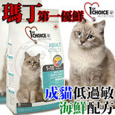 【培菓平價寵物網】新包裝瑪丁》第一優鮮成貓低過敏海鮮-0.907kg