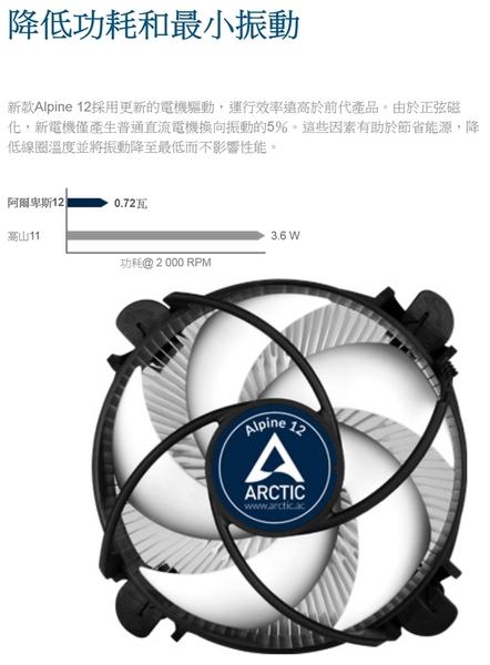 [地瓜球@] ARCTIC Alpine 12 CPU 散熱器 靜音 1200 INTEL 原廠 風扇