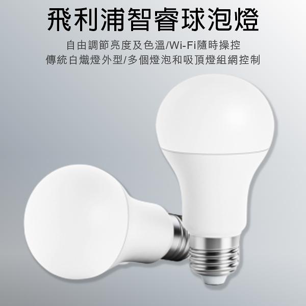 【coni shop】飛利浦智睿球泡燈 小米智能燈泡 APP遙控 米家智能燈泡 LED燈泡 可調亮度色溫