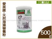 寵物家族*-愛美康-天然海藻營養粉500g