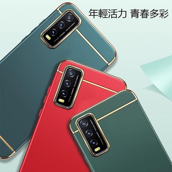 Vivo Y20 Y20i Y20s Y12S 手機殼 保護套 超薄磨砂 霧面 全包 電鍍金邊 防摔 三段式 硬殼
