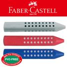 【奇奇文具】輝柏Faber-Castell GRIP 2001 塑膠擦/橡皮擦