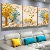 客廳裝飾畫簡約大氣三聯畫大廳組合壁畫臥室掛畫沙發背景墻zzy4749『易購3c館』
