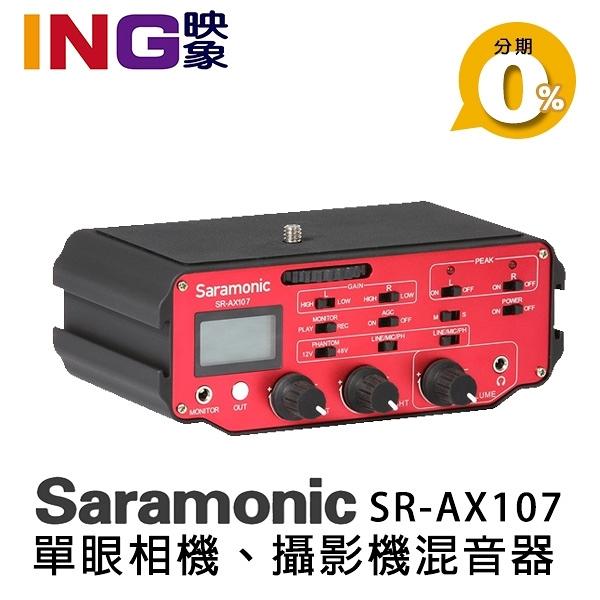 【24期0利率】Saramonic 楓笛 SR-AX107 單眼相機 攝影機混音器 調音台 【總代理公司貨】