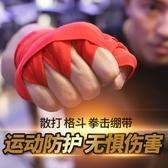 拳擊繃帶格斗纏手帶散打泰拳搏擊綁手帶