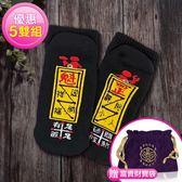 ★買一送一★平步青雲貴人襪(小人襪) 5入【SOCK-01-5】