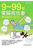 9 99 歲電腦我也會   Windows 10 輕鬆上手